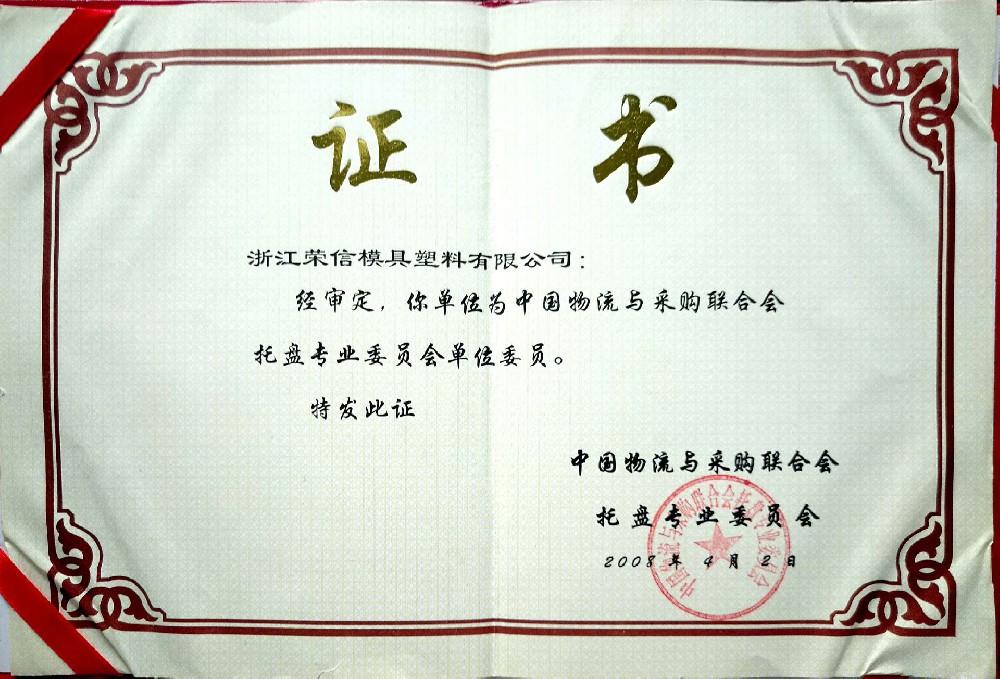2008年托盤專業委員會單位委員證書