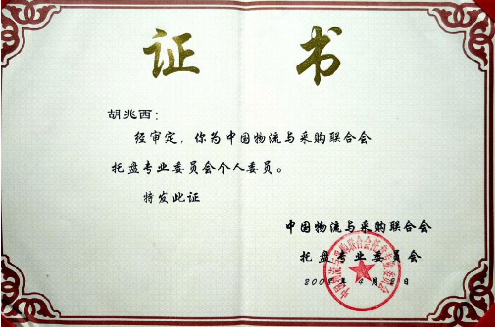 2008年胡兆西先生托盤專業委員會個人委員證書