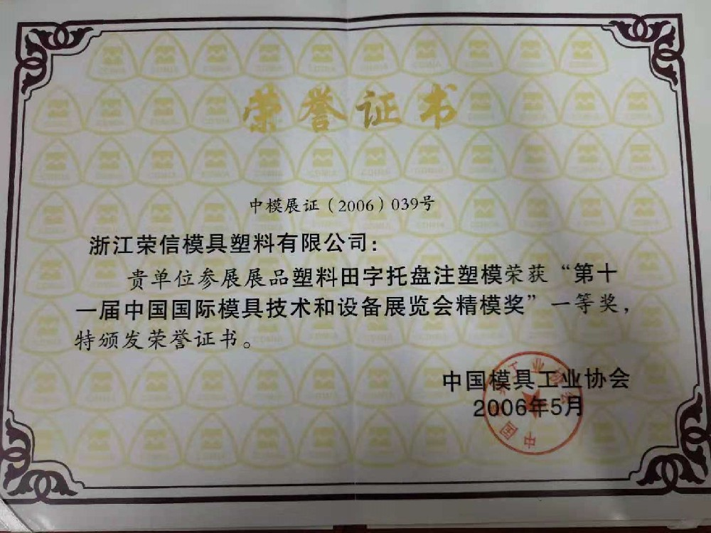第十一屆精模獎一等獎證書