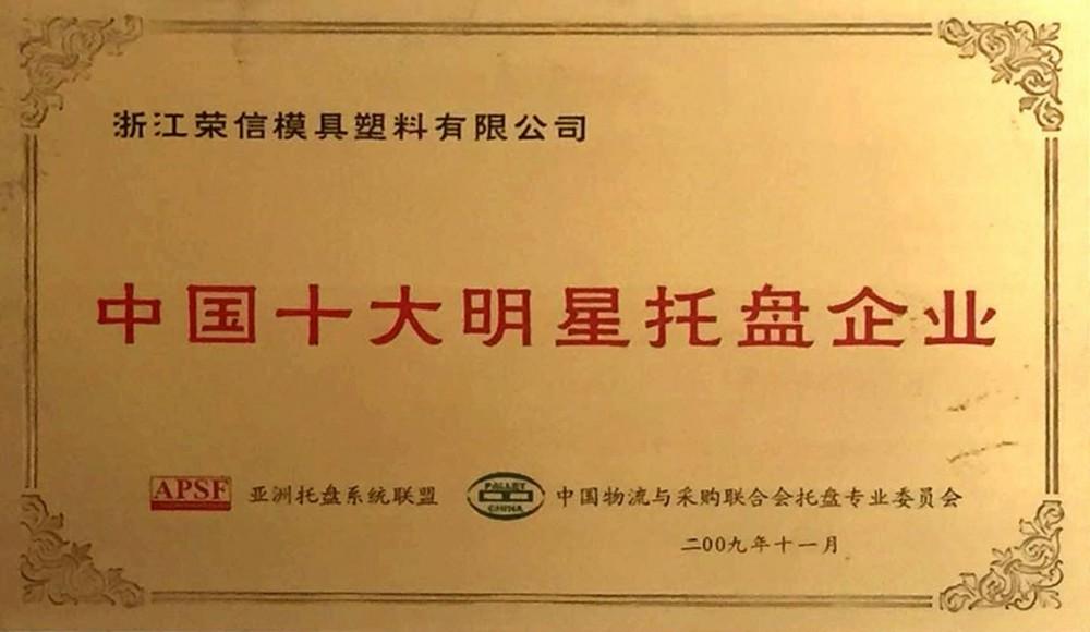 第十二屆精模獎二等獎證書