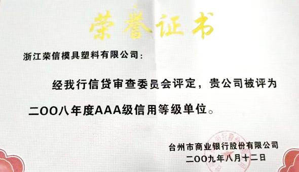 臺州市商業銀行AAA級信用單位